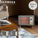 HERMOSA/ハモサ HK RETRO HEATER レトロヒーター RH-003(GY:サックスグレー) レトロストーブ ビンテージ インダストリアルデザイン 電気ストーブ 電気ヒーター【2017-18年モデル】