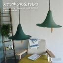 DI CLASSE/ディクラッセ 「スナフキンの忘れもの ペンダントランプ」 -pendant lamp- LED対応 ペンダントライト 天井照明