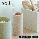 soil/ソイル TOOTHBRUSH STAND mini「トゥースブラシスタンド」JIS-B310 歯ブラシ立て(大) 珪藻土 吸水 乾燥 洗面