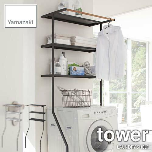 tower/タワー(山崎実業) 立て掛けランドリーシェルフ タワー LAUNDRY SHELF 立てかけ式/洗濯機ラック/ランドリー収納/収納ラック