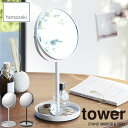 tower/タワー(山崎実業) スタンドミラー&トレイ タワー STAND MIRROR & TRAY 化粧鏡/卓上鏡/小物収納/アクセサリートレイ