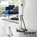 tower/タワー(山崎実業) スティッククリーナースタンド タワー STICK CLEANER STAND 掃除機立て/立てかけスタンド/収納/省スペース/スリム