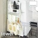 tower/タワー(山崎実業) 洗濯機横マグネット収納ラック タワー MAGNET WASHING MACHINE SIDE RACK 磁石式/シェルフ/収納/整理/ランドリー