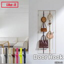 like-it/ライクイット Door Hook NDH-01 ドアフック/ドア用増設フック/6フック/耐荷重1.5kg(1フックあたり)/収納