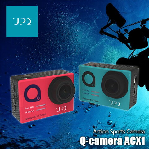 UPQ/アップ・キュー Q-camera ACX1 フルHD動画/14M静止画撮影対応アクションスポーツカメラ 30m防水ハウジング等多用途15のアクセサリー付