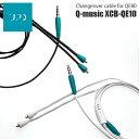 UPQ/アップ・キュー Q-music XCB-QE10 (...