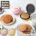 recolte/レコルト Smile Baker Mini スマイルベイカー ミニ RSM-2 ホットプレート/パンケーキ/ホットケーキ/ワッフル