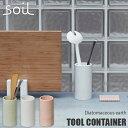 soil/ソイル TOOL CONTAINER ツールコンテナー 調理道具立て/キッチンツールスタンド/箸立て/キッチン収納/台所収納