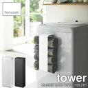 tower/タワー(山崎実業) マグネットバスタオルホルダー タワー MAGNET BATH TOWEL HOLDER 磁石式/タオル収納/ランドリー収納/サニタリー