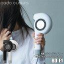 cado cuaura/カドークオーラ Triple Treatment Hair Dryer トリプルトリートメント ヘアドライヤー BD-E1 軽量/大風量/ノーズレス/遠赤外線/DCブラシレスモーター/コンパクト