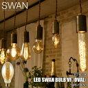 SWAN/スワン電器 Another Garden LED SWAN bulb VF(OVAL)LEDスワンバルブヴィンテージフィラメント(オーバル) SWB-F065L SWB-F062L 電球/エジソン球/LED球/LED電球/調光対応/E26