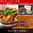 【愛知県三河一色産】 うなぎ蒲焼き 50gカット(10パ