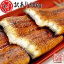 ★ポイント5倍・グルメ甲子園★  うなぎ 蒲焼き 500g (3〜5尾) タレ・山椒10袋付き