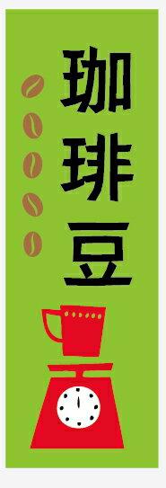 のぼり旗珈琲豆のぼり旗