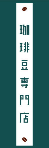 のぼり旗【珈琲豆専門店】