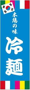 冷麺のぼり旗・韓国料理のぼり旗