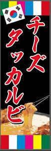 チーズタッカルビのぼり旗・韓国料理のぼり旗