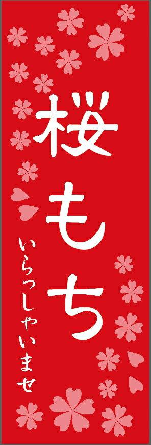 桜もちのぼり旗和菓子