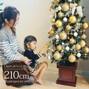[5の付く日はエントリーでP12倍]クリスマスツリー 北欧 おしゃれ オーナメント セット ウッドベーススリムツリーセット210cm 木製ポットツリー LED【pot】 2m 3m 大型 業務用 インテリア