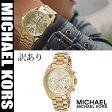 【訳あり】【あす楽】【人気上昇ブランド】マイケルコース Michael Kors 腕時計 時計 ウォッチ MK5798【セレブ愛用】【ブランド】【インポート】MK5907 MK5799 MK5908 MK5944 MK2301 MK2302 同シリーズ