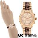マイケルコース 時計 べっ甲 マイケルコース 腕時計 レディース Michael Kors MK6155 インポート MK6156 MK5916 MK5928 MK5929 同シリーズ 海外取寄せ 送料無料