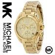 【あす楽】マイケルコース Michael Kors 腕時計 時計 MK5798【セレブ】【ブランド】【インポート】MK5907 MK5799 MK5908 MK5944 MK2301 MK2302 MK6197 同シリーズ