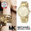 【海外取寄せ】【送料無料】【インポート】マイケルコース Michael Kors 腕時計 時計 MK5867【セレブ】Skylar MK6053 MK5957 MK5989 MK5866 MK6065 同シリーズ