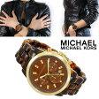 【海外取寄せ】【今、売れてます】【セレブ】【インポート】【ブランド】マイケルコース Michael Kors 腕時計 時計 MK5216【セレブ愛用】【べっ甲】【ゴールド】