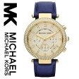 【あす楽】【セレブ】【インポート】【ブランド】マイケルコース Michael Kors 腕時計 時計 MK2280【パーカー】MK5632 MK2293 MK2297 MK2281 MK5633 MK2249 MK5354 MK5353 MK5491 MK5688 MK5896 同シリーズ