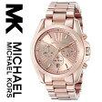 【海外取寄せ】マイケルコース Michael Kors 腕時計 時計 MK5503【セレブ】【インポート】【ブランド】MK5924 MK5951 MK5743 MK6099 MK5722 MK5696 MK5605 MK5550 MK5502 MK5952 同シリーズ
