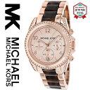 【2015最新作】【海外取寄せ】マイケルコース Michael Kors 腕時計 時計 MK5859【セレブ】【ブランド】【インポート】【べっ甲】 MK6094 MK5166 MK5614 MK5165 MK5943 MK5263 MK6094 MK6092 同シリーズ ゴールド