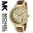 【海外取寄せ】マイケルコース Michael Kors 腕時計 時計 MK5688【セレブ】【べっ甲】【ゴールド】MK5354 MK2293 MK2280 MK2297 MK2281 MK5633 MK2249 MK5354 MK5353 MK5491 MK5632 MK5896 同シリーズ