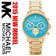 【海外取寄せ】【送料無料】マイケルコース Michael Kors 腕時計 時計 MK5910【ブランド】【インポート】【ゴールド】【ターコイズ】MK5909 MK5909 MK5911 同シリーズ
