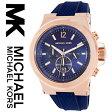 マイケルコース 時計 腕時計 メンズ レディース Michael Kors 腕時計 MK8295 インポート MK8380 MK8383 MK8357 MK8184 MK8295 MK8152 同シリーズ 海外取寄せ 送料無料
