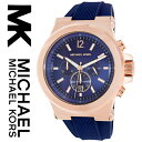 マイケルコース 時計 マイケルコース 腕時計 メンズ レディース MK8295 Michael Kors インポート MK8380 MK8383 MK8357 MK8184 MK8295 MK8152 同シリーズ あす楽 送料無料