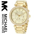 【海外取寄せ】マイケルコース Michael Kors 腕時計 時計 ウォッチ MK5354【インポート】【ゴールド】MK2293 MK2280 MK2297 MK2281 MK5633 MK2249 MK5354 MK5353 MK5491 MK5688 MK5632 MK5896 同シリーズ
