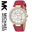 【あす楽】マイケルコース Michael Kors 腕時計 時計 MK2297【セレブ】【ブランド】【インポート】MK2280 MK2281 MK2249 MK5633 MK2279 同シリーズ