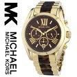 【あす楽】マイケルコース Michael Kors 腕時計 時計 MK5696【セレブ】【べっ甲】【インポート】 MK5605 MK5743 MK5722 MK5503 MK5550 MK5952 MK5502 同シリーズ