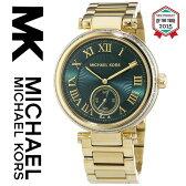 【あす楽】マイケルコース Michael Kors 腕時計 時計 MK6065 ゴールド グリーン【セレブ】【ブランド】【インポート】MK6053 MK5957 MK5989 MK5866 MK5867 同シリーズ