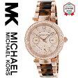 【海外取寄せ】マイケルコース Michael Kors 腕時計 時計 MK5841【セレブ】【インポート】MK5538 MK2280 MK5632 MK2293 MK2297 MK2281 MK5633 MK2249 MK5354 MK5353 MK5491 MK5688 MK5896 同シリーズ