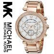 【海外取寄せ】マイケルコース Michael Kors 腕時計 時計 MK5491【セレブ】【インポート】【ブランド】MK2280MK5632 MK2293 MK2297 MK2281 MK5633 MK2249 MK5354 MK5353 MK5688 MK5896 同シリーズ