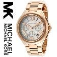 【あす楽】【送料無料】マイケルコース Michael Kors 腕時計 時計 MK5757【セレブ】【インポート】MK5901 MK5635 MK5653 MK5758 MK5757 MK5719 MK5756 MK5636 MK5902 MK5634 同シリーズ