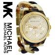 【海外取寄せ】マイケルコース Michael Kors 腕時計 時計 MK4270【セレブ】【インポート】【べっ甲】MK4222 MK3131 MK3199 MK4263 MK4270 MK3236 MK3247 MK3393 同シリーズ