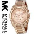 【海外取寄せ】【今売れてます】【送料無料】マイケルコース Michael Kors 腕時計 時計 MK5263【インポート】MK6092 MK5166 MK5614 MK5943 MK6093 MK6094 MK5165 同シリーズ