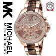 【海外取寄せ】【2015最新作モデル】マイケルコース Michael Kors 腕時計 時計 MK6159 【セレブ】【ブランド】【インポート】【べっ甲】MK6157 MK6095 MK5961 MK6096 同シリーズ