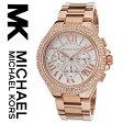 【海外取寄せ】マイケルコース Michael Kors 腕時計 時計 MK5636【セレブ】【ブランド】【インポート】MK5901 MK5635 MK5653 MK5758 MK5757 MK5719 MK5756 MK5902 MK5634 同シリーズ