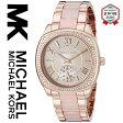 【海外取寄せ】【2015最新作】マイケルコース Michael Kors 腕時計 時計 MK6135【セレブ】【インポート】MK2388 MK2385 MK6134 MK6136 MK6133 同シリーズ