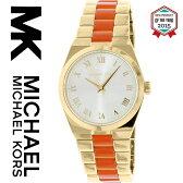 【海外取寄せ】【2015最新作】【レディース】マイケルコース Michael Kors 腕時計 時計 MK6153【セレブ】【インポート】【ブランド】MK3392 MK3393 MK5894 MK6122 MK2355 MK2356 MK2357 MK2358 MK5991 MK5937 MK5893 MK5895 MK6090 MK6113 MK6089 同シリーズ