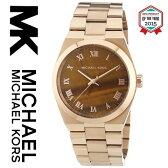 【海外取寄せ】マイケルコース Michael Kors 腕時計 時計 MK5895【インポート】MK6151 MK6153 MK3392 MK3393 MK5894 MK6122 MK2355 MK2356 MK2357 MK2358 MK5991 MK5937 MK5893 MK6090 MK6113 MK6089 同シリーズ