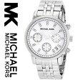 【海外取寄せ】【送料無料】マイケルコース Michael Kors 腕時計 時計 MK5020【シルバー】【インポート】MK6307 MK5676 MK5057 MK5650 MK6280 MK6324 MK5038 MK6077 MK5039 MK5020 同シリーズ
